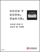 Korean study guide